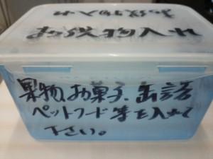 お供物容器1