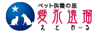 【公式】愛永遠瑠WEBサイト